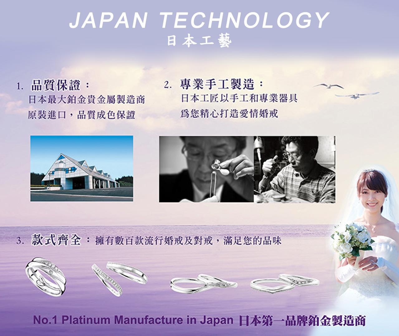 日本工藝-1