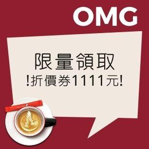 1111折價券