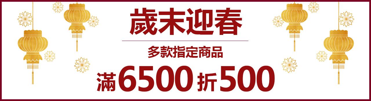 500折價券-1