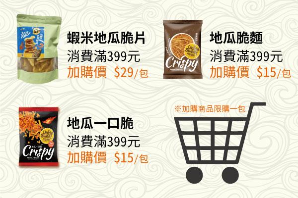 新品加購價-2