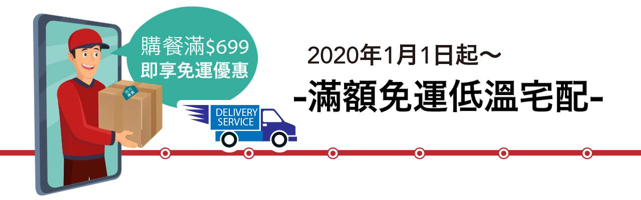 699全年度免運-1