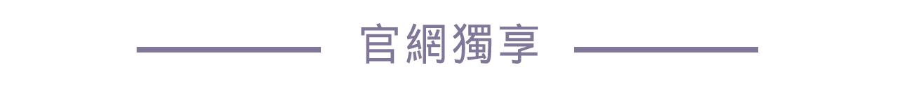 官網獨享-1