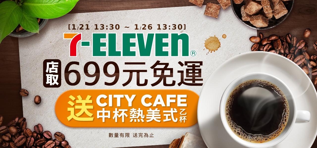 7-11 699免運送咖啡-1