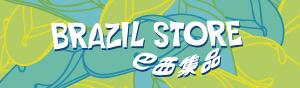 巴西集品 logo
