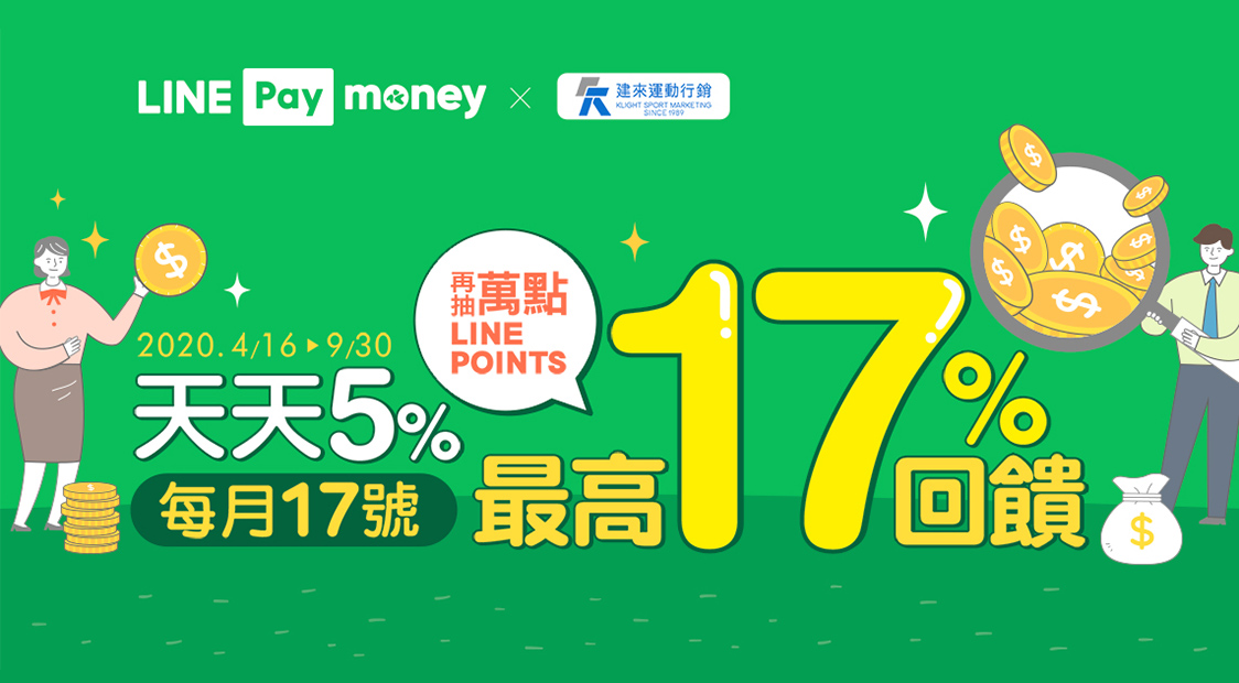 LINE Pay Money