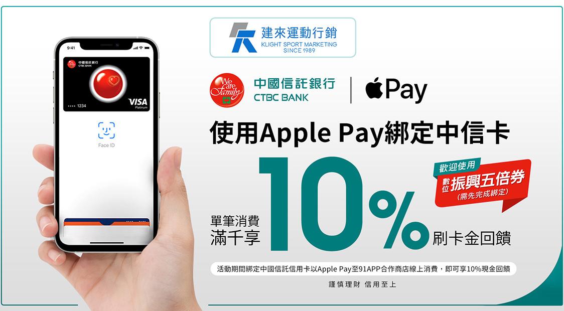使用加入Apple Pay之中國信託銀行信用卡、簽帳金融卡,於91APP合作商店單筆消費滿千享10%刷卡金回饋。