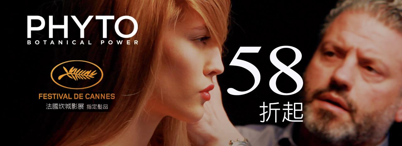 ph 58折起-1
