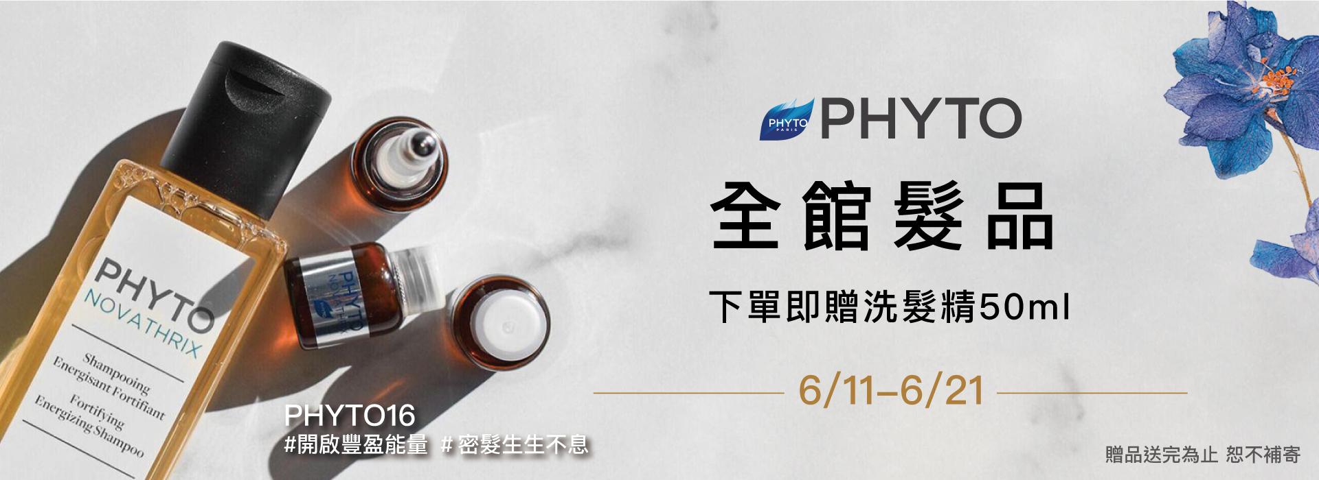2021年6月11日~6月21日購買PHYTO髮朵品牌商品,不限金額買就送PHYTO髮朵-煥采蘋果花洗髮精50mL