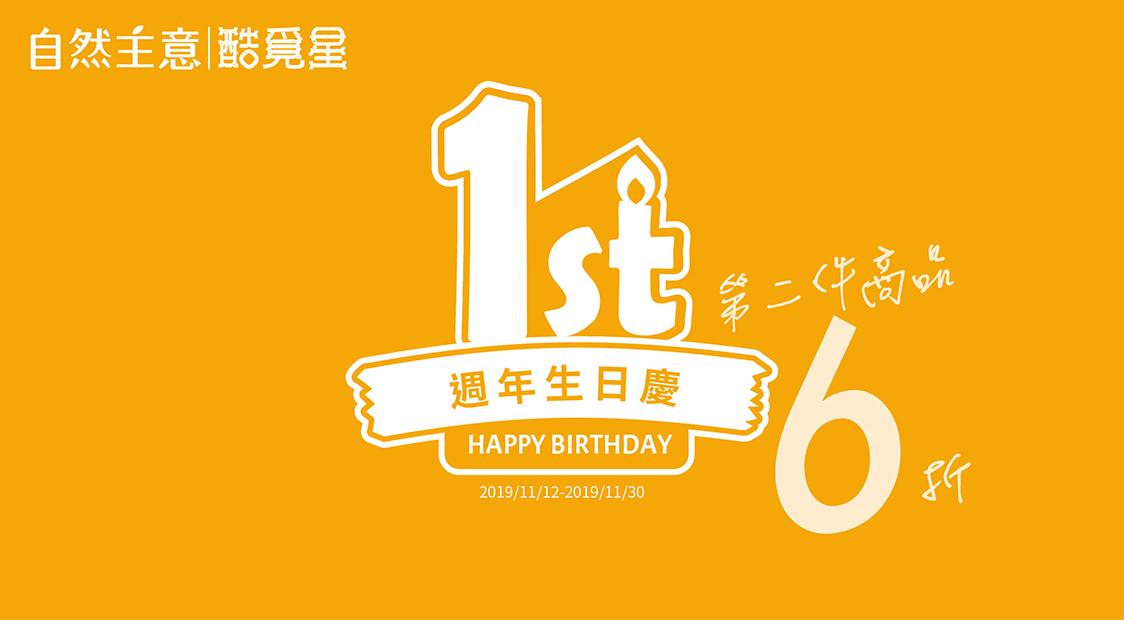 1歲生日慶