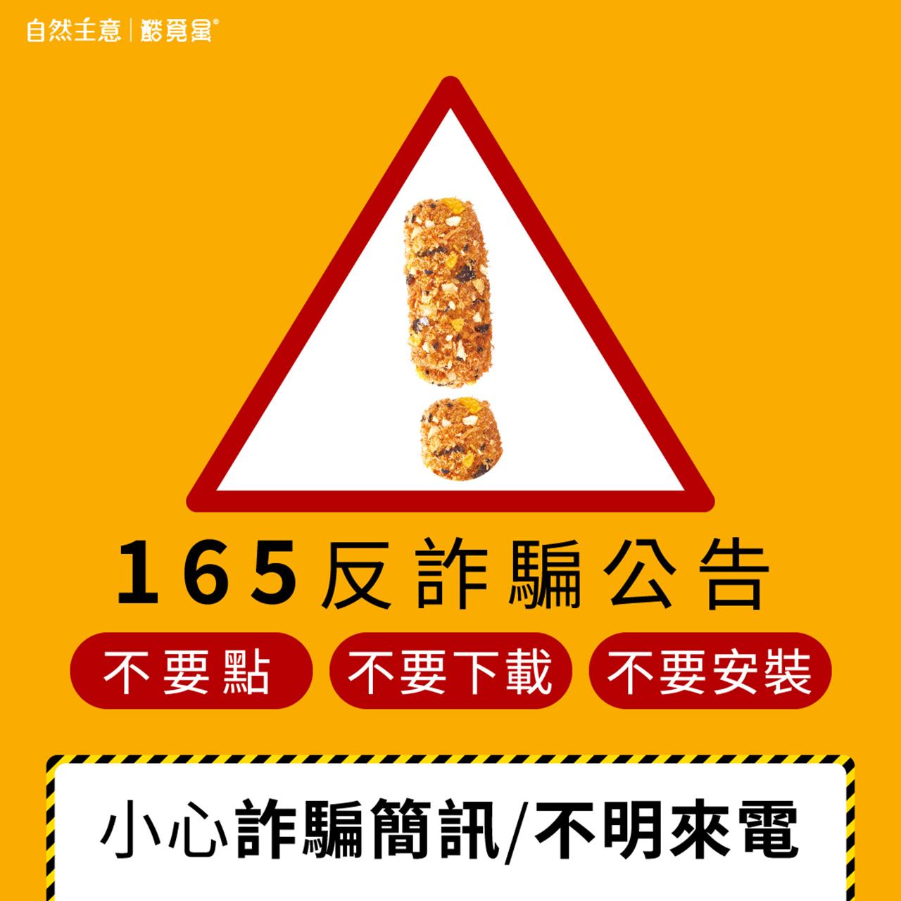 165反詐騙公告-1