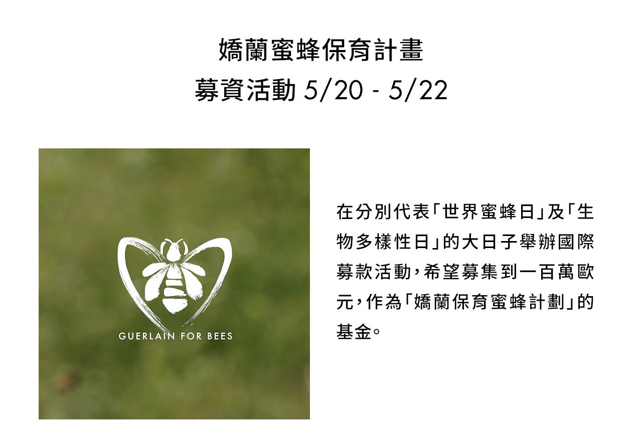 嬌蘭,世界蜜蜂日