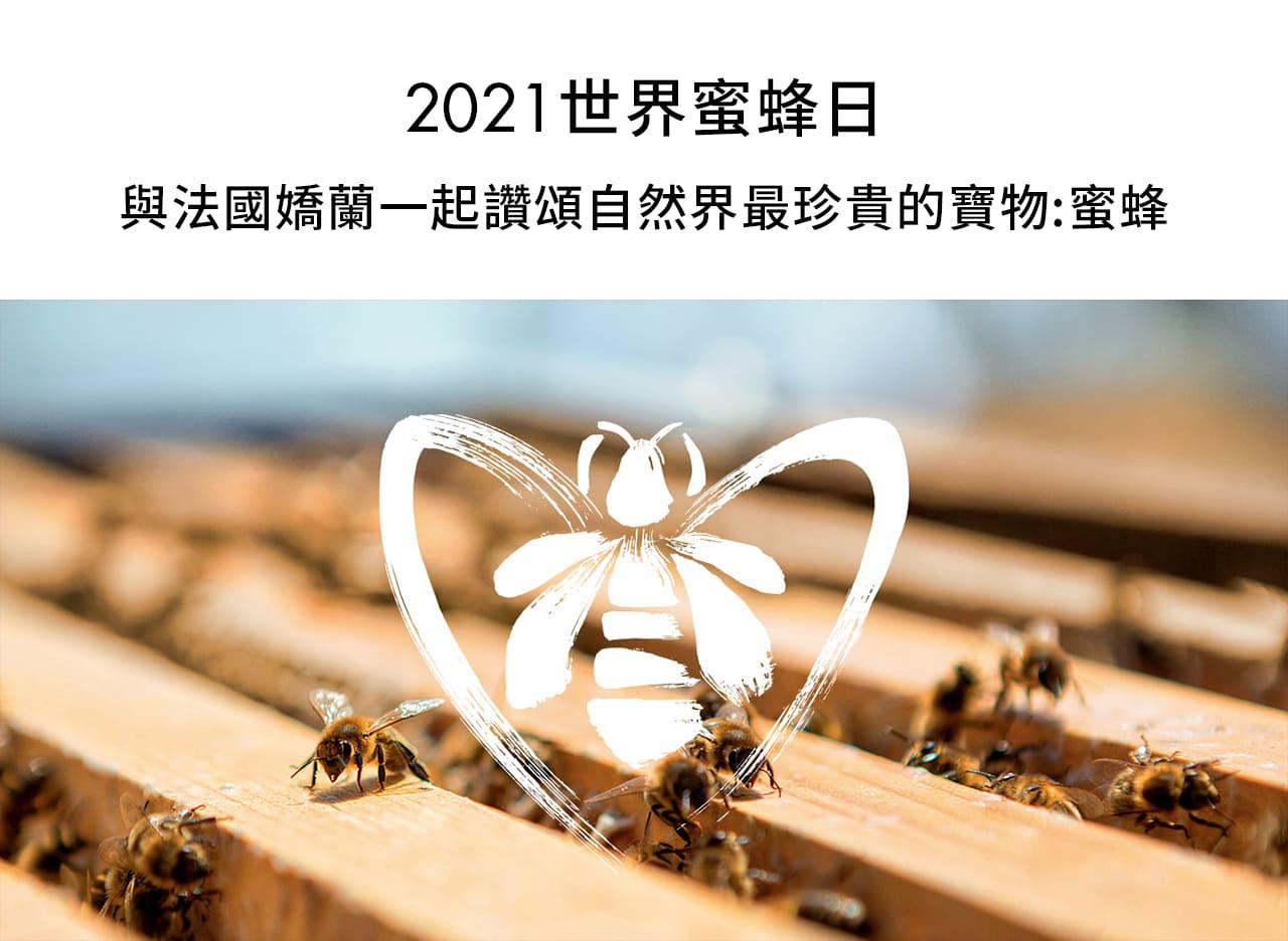 世界蜜蜂日,嬌蘭