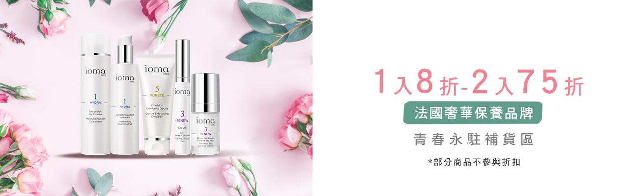 IOMA法國奢華保養品牌-1