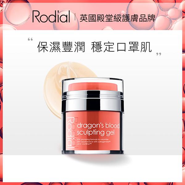 Rodial龍血保濕修護凝霜