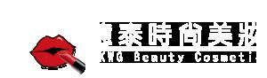 億泰時尚美妝 AKWG