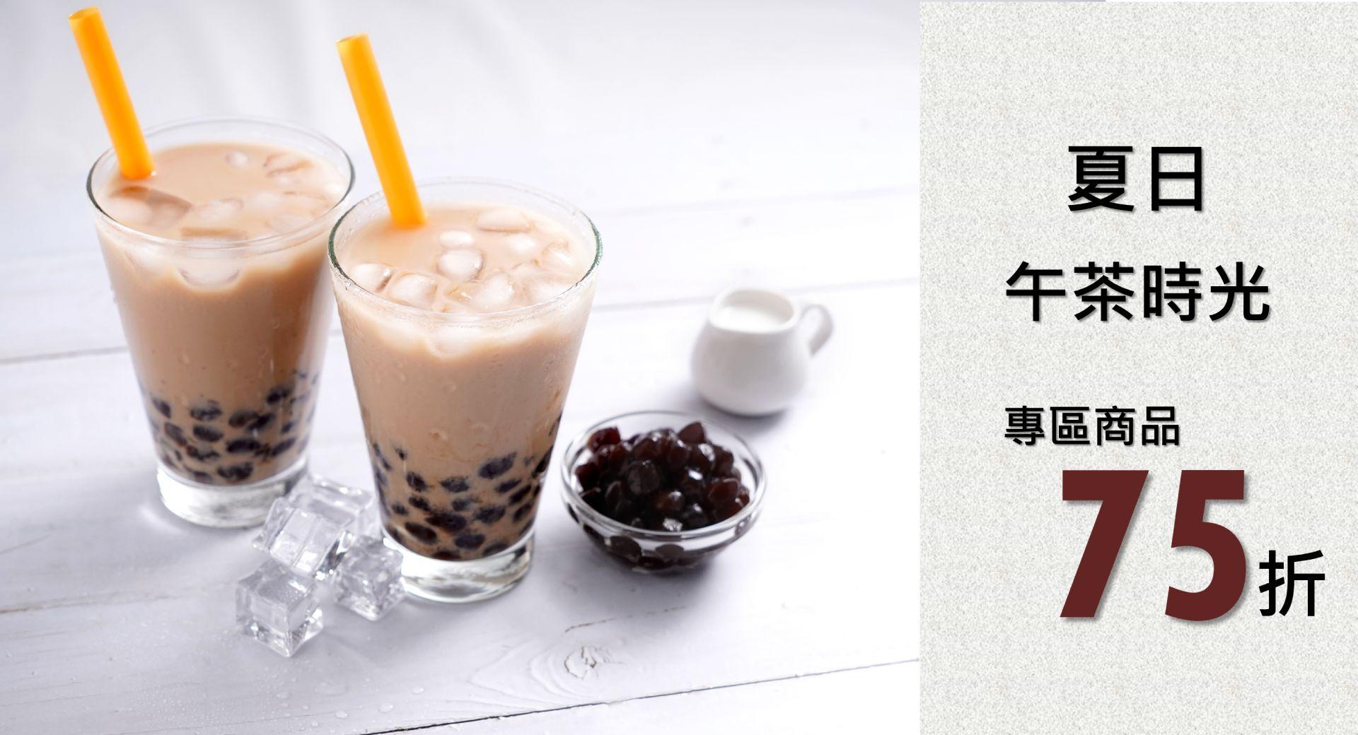 3點1刻,夏日午茶時光,Q彈珍珠奶茶及燕麥紅茶豆奶等專區商品可享75折,領券滿額最高可再折100元。