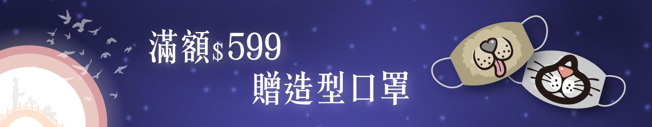 8月_滿額599贈口罩