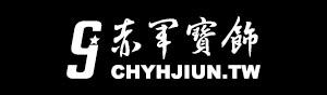 赤軍寶飾 logo
