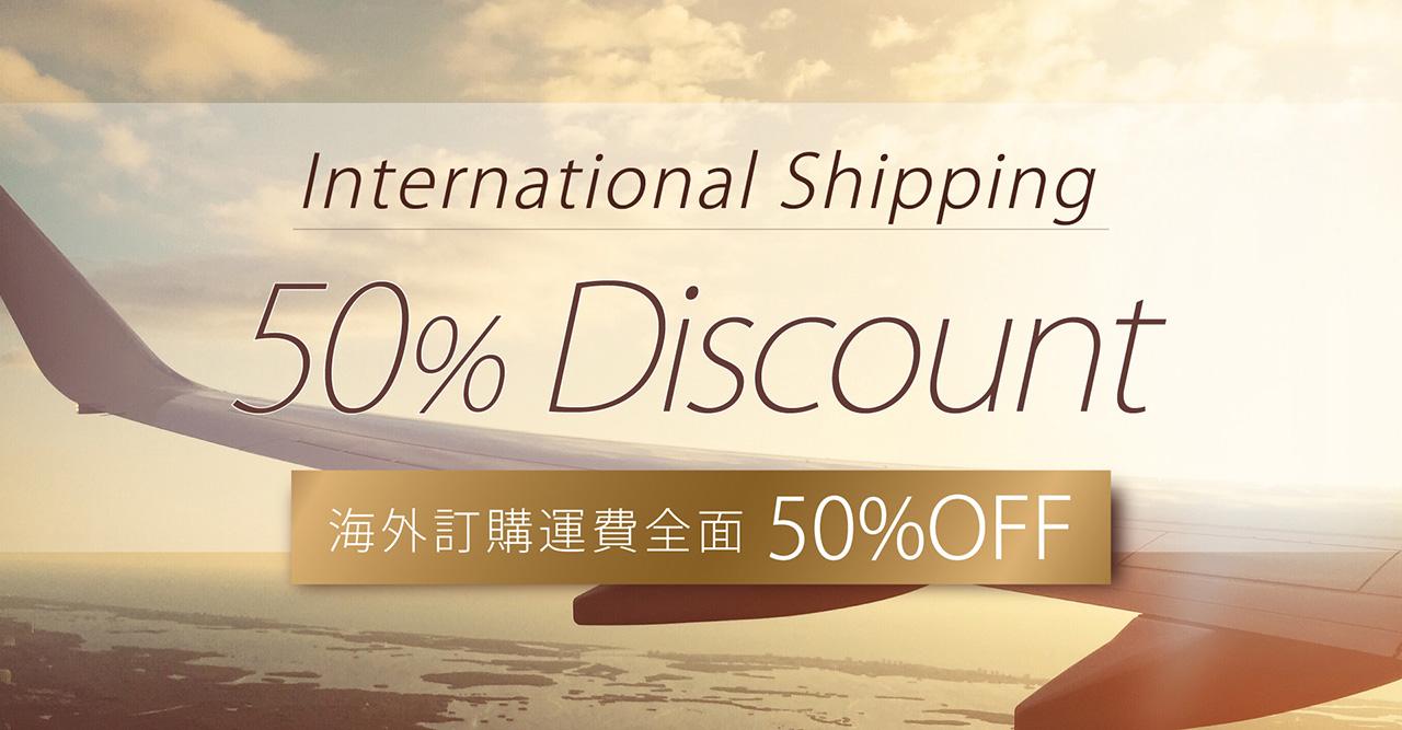 海外運費50% off-1