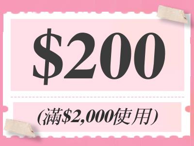 折價券-1