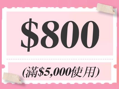 折價券-2