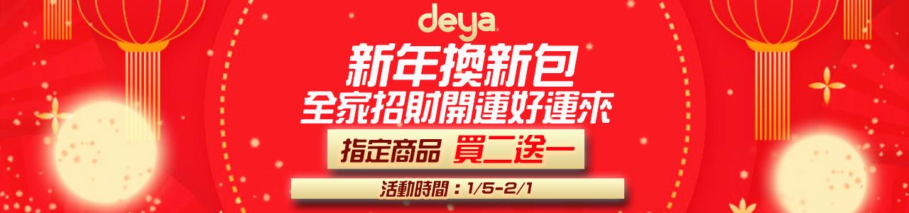 1月活動~新年換新包-1