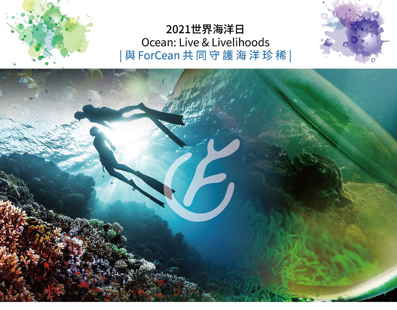 世界海洋日 World Oceans Day
