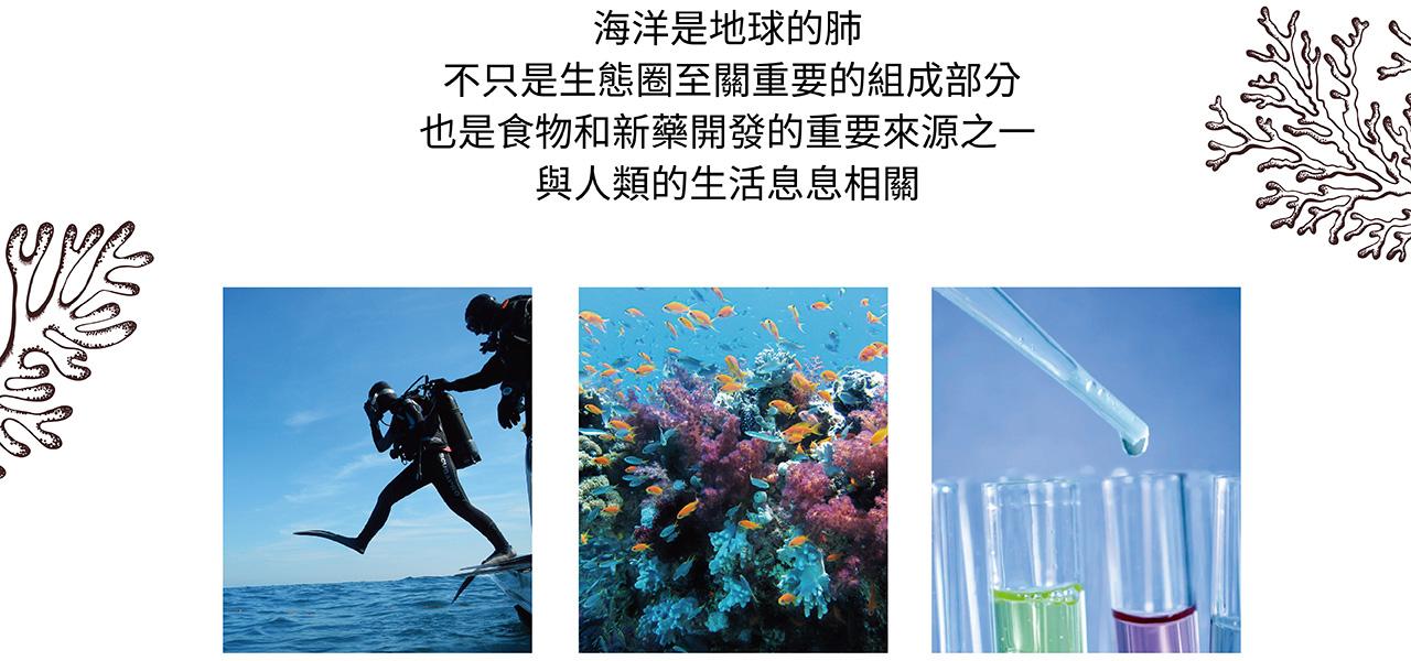 海洋新藥天然物 Marine Natural Product