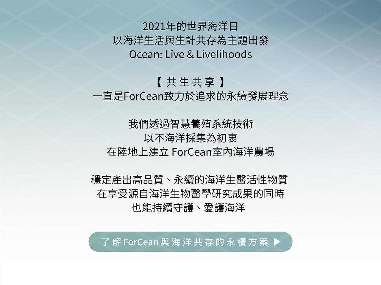ForCean 世界海洋日 World Oceans Day