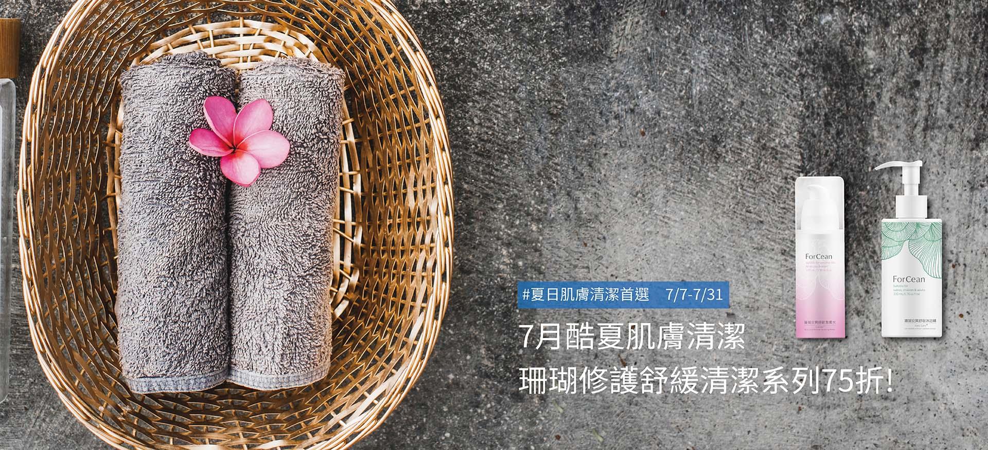 【7月酷夏肌膚清潔】珊瑚修護舒緩清潔系列75折!