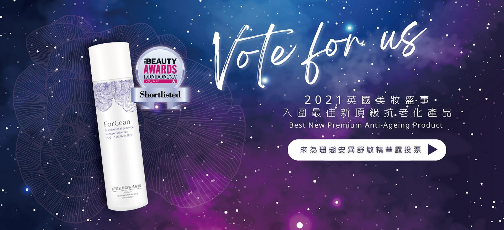 2021 Pure Beauty Awards-ForCean