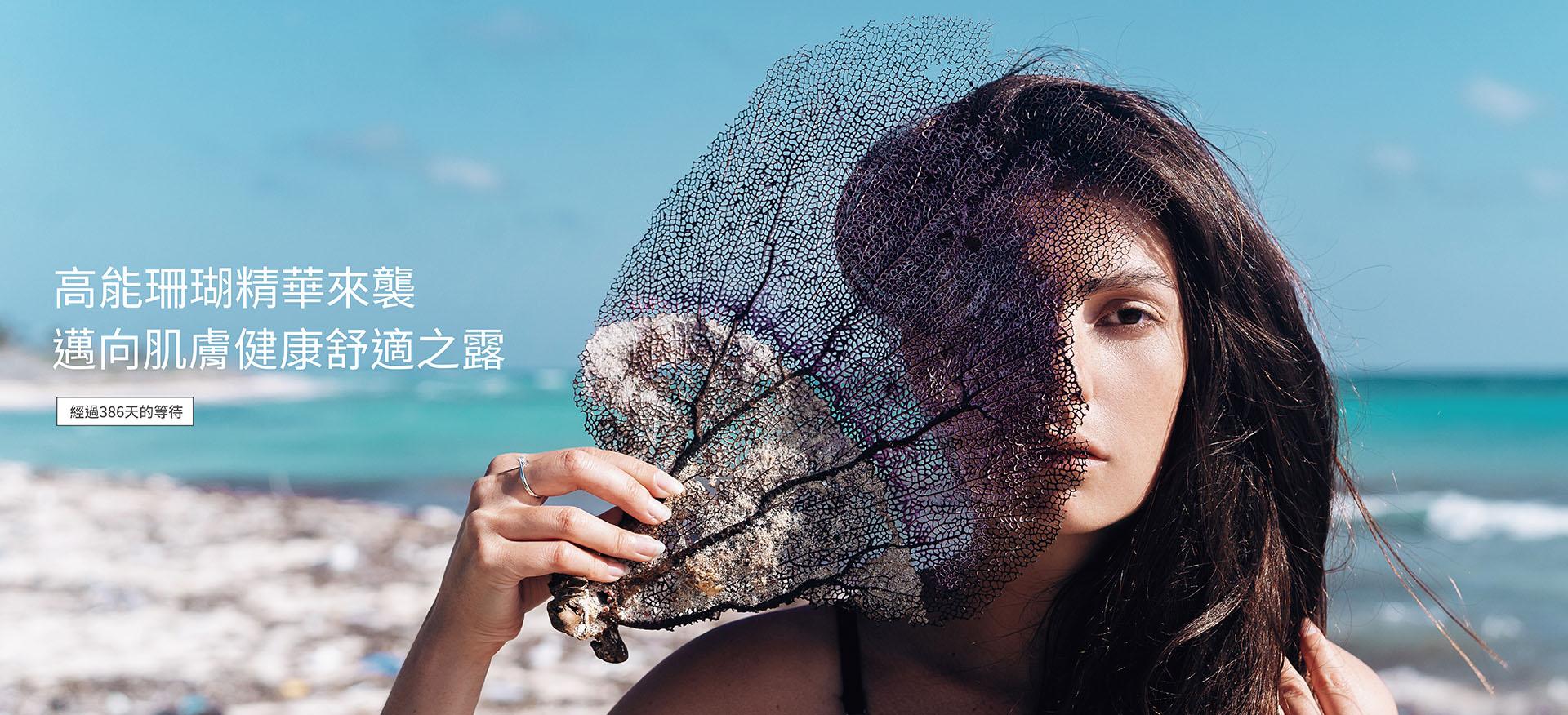 珊瑚安異舒敏精華露與珊瑚安異舒敏潔面乳高能上市!