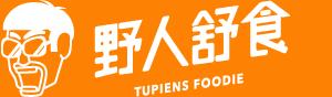 野人舒食 Tupiens Foodie logo