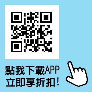 下載app立享折扣