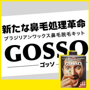 日本流行鼻毛蠟