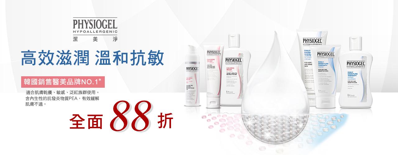 PHYSIOGEL大BN-1