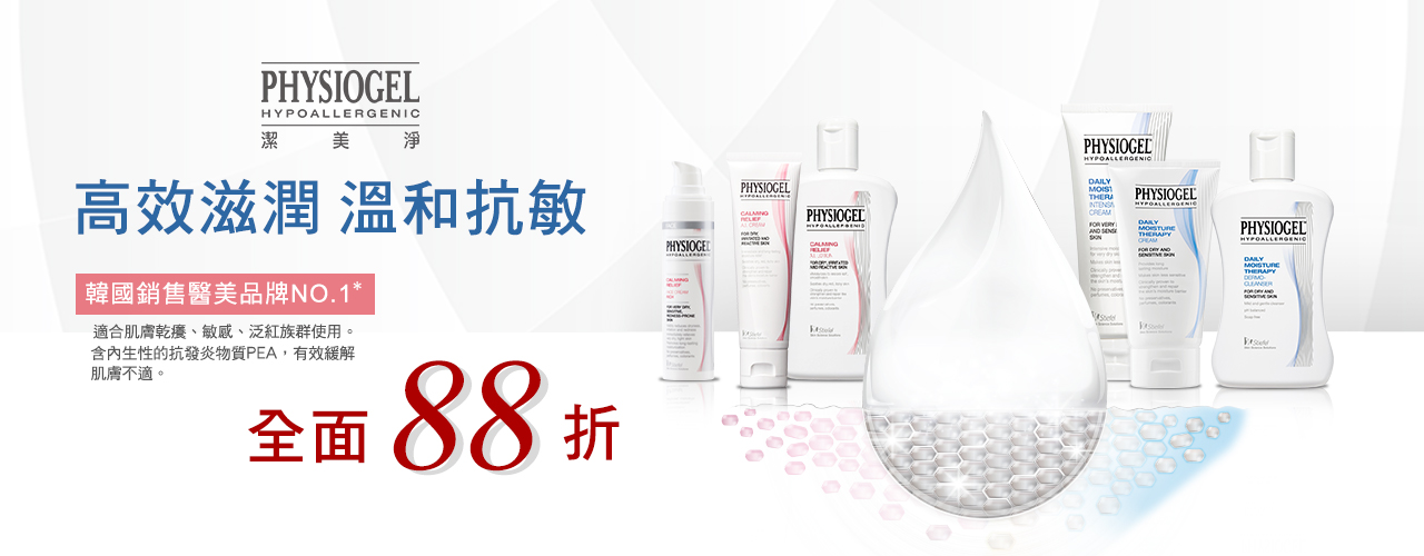 PHYSIOGEL-1