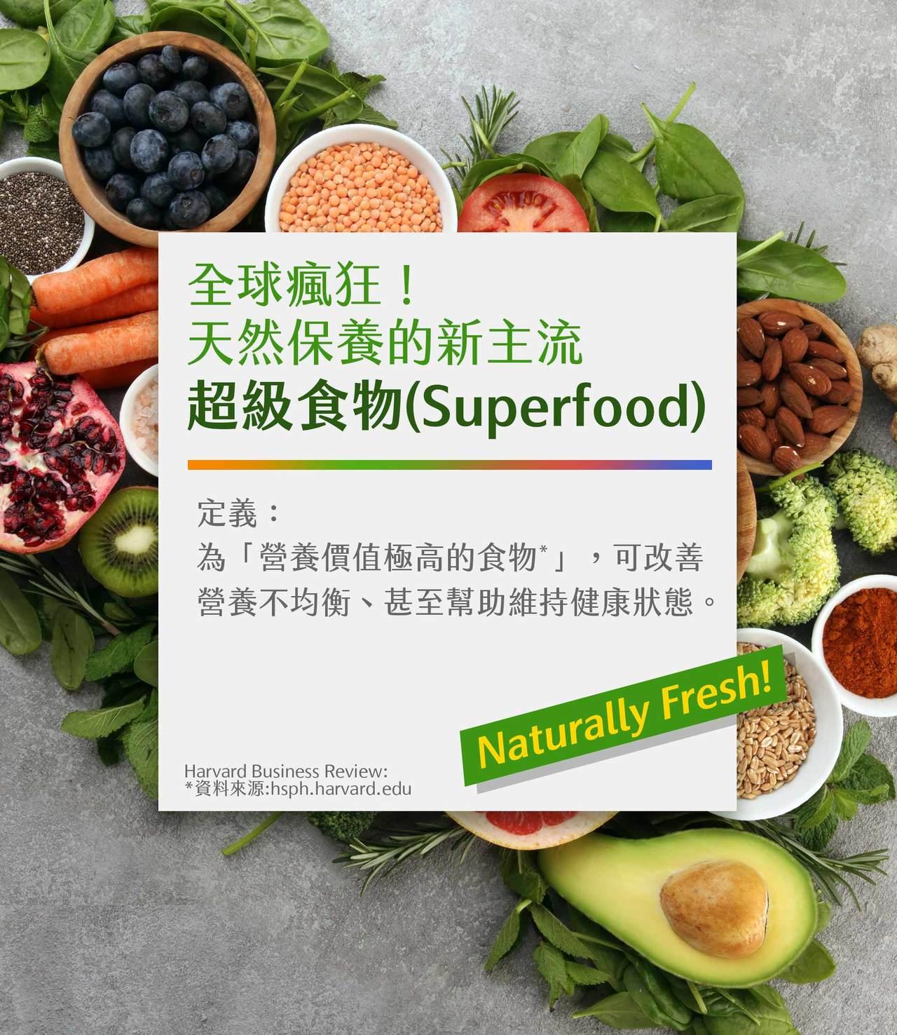 超級食物定義-1