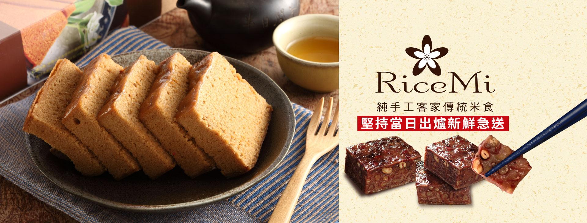 RiceMi客家米食