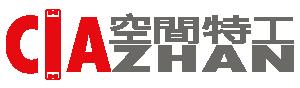 空間特工Ciazhan-免螺絲角鋼/收納傢俱規劃 logo