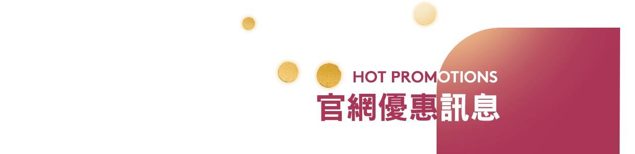 品牌新秀_官網優惠bar-1
