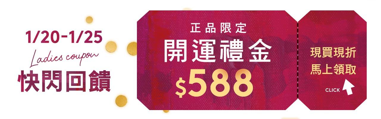 品牌新秀_加碼588開運禮金-1