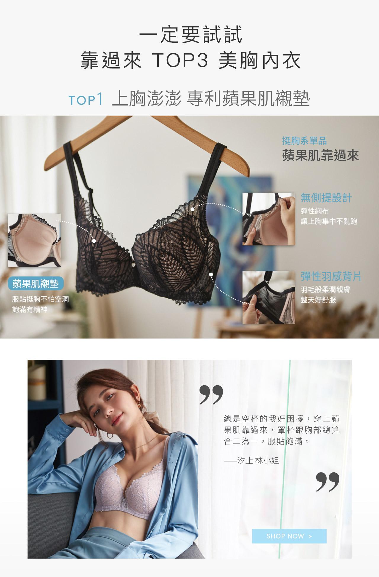 美胸內衣TOP1-1