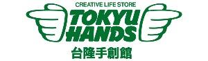 TOKYU HANDS台隆手創館官方購物網