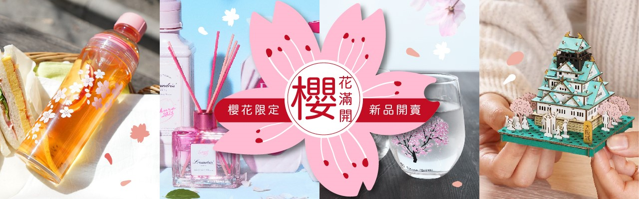 櫻花季 Banner-1