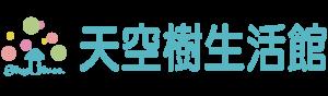 天空樹生活館 logo