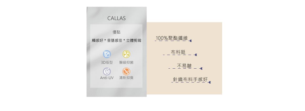 CALLAS布料特色-1