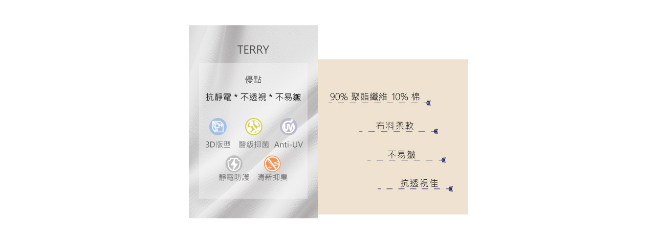 TERRY布料特色-1