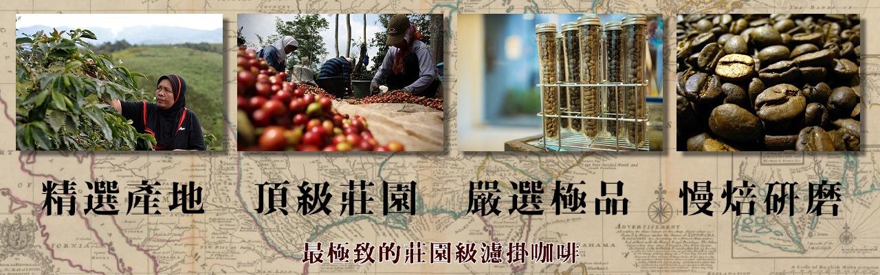 Casa卡薩極品世界莊園濾掛咖啡-1