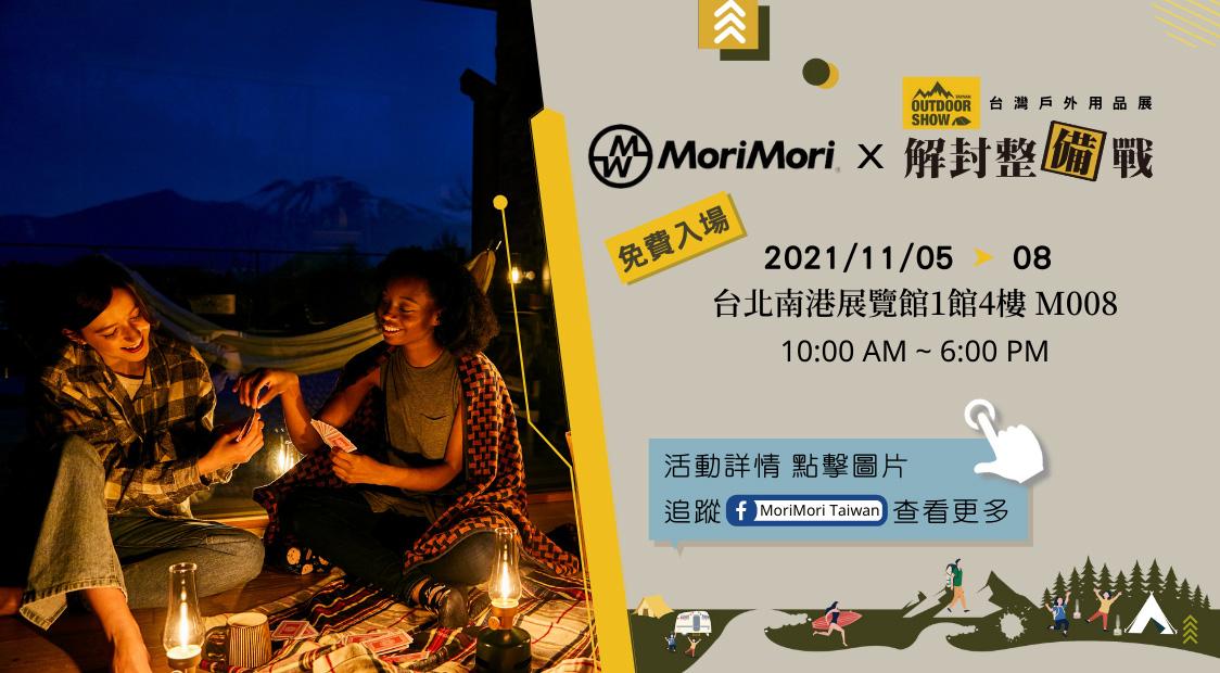 2021台灣戶外用品展 x MoriMori